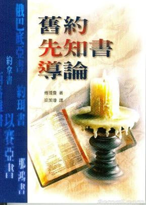 5342  舊約先知書導論 An Introduction to the Old Testament Prophets
