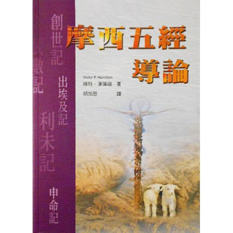 20931 	摩西五經導論 Handbook on the Pentateuch