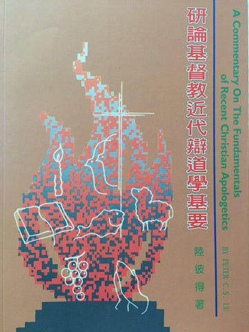 18300  研論基督教近代辯道學基要 A Commentary On The Fundamentals of Recent Christian Apologetics