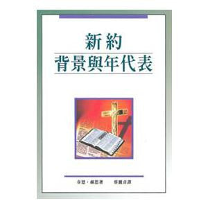 5347  新約背景與年代表 Chronological and Background Charts of the New Testament