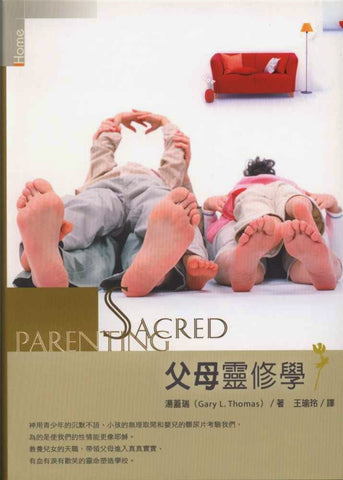 25849 	父母靈修學 Sacred Parenting: How Raising Children Shaped Our Souls