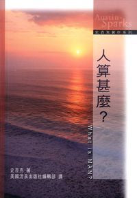 28273  人算甚麼? (中英對照) The Works of T. Austin-Sparks: What is MAN?