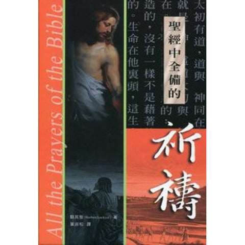 5113   聖經中全備的祈禱 All The Prayers of the Bible