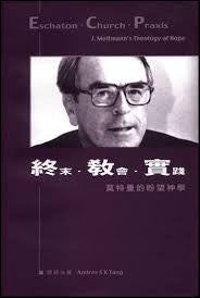 13342  終末、教會、實踐-莫特曼的盼望神學 Eschaton, Church. Praxis - J. Moltmann's Theology of Hope