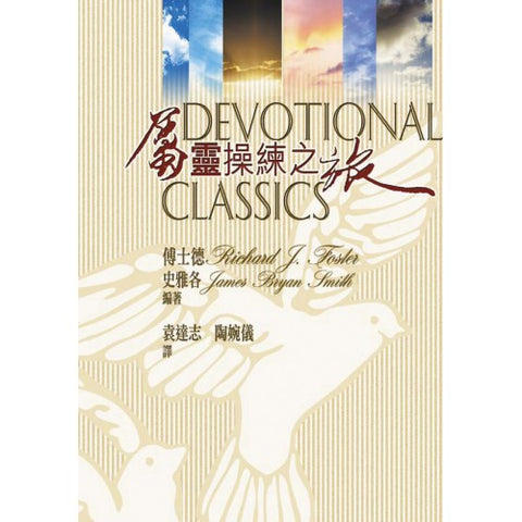 23709   屬靈操練之旅 Devotional Classics: Selected Readings for Individuals and Group