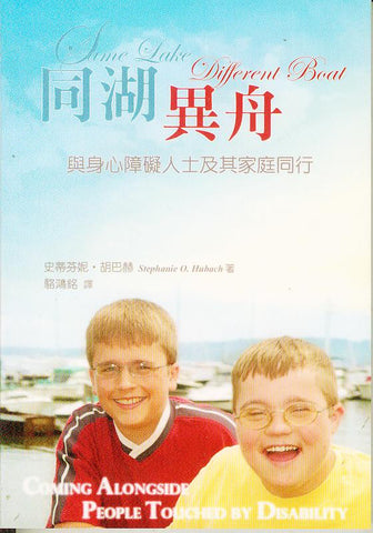 29073   同湖異舟 - 與身心障礙人士及其家庭同行 Same Lake Different Boat: Coming Alongside People Touched by Disability