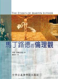 25739  馬丁路德的倫理觀 The Ethics of Martin Luther