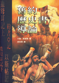 10196  舊約歷史書導論 An Introduction to the Old Testament Historical Books
