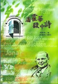 25743  潘霍華獄中詩 Quotations from Widerstand und Ergebung