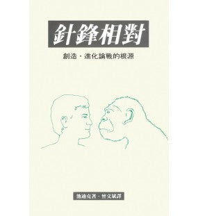 1761  針鋒相對 The Controversy: Roots of the Creation - Evolution Conflict