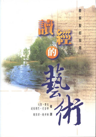 14804  讀經的藝術 - 瞭解聖經指南 How To Read the Bible for all its Worth
