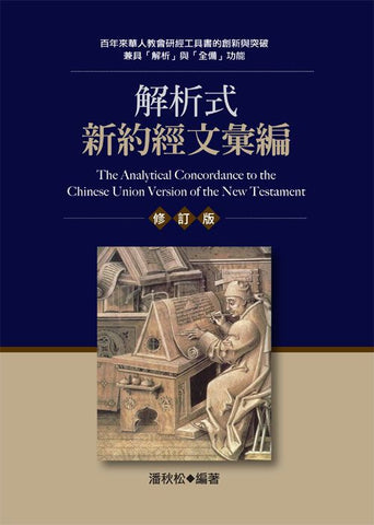 20422  解析式新約經文彙編 The Analytical Concordances to the Chinese Union Version of the New Testament