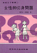 381   女性的切身問題  (家庭生活叢書 1)  A Woman Doctor Looks at Love and Life