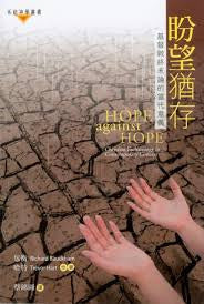 25141  盼望猶存 - 基督教終末論的當代意義 Hope Against Hope: Christian Eschatology in Contemporary Context