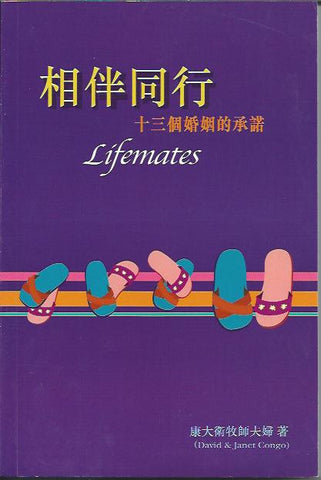 24477   相伴同行 - 十三個婚姻的承諾 Lifemates - A Lover's Guide for a Lifetime Relationship