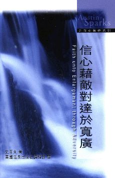 21002 	信心藉敵對達於寬廣 (中英對照) Faith unto Enlargement through Adversity