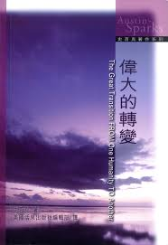 28270   偉大的轉變 (中英對照) The Works of T. Austin-Sparks: The Great Transition From One Humanity To Another
