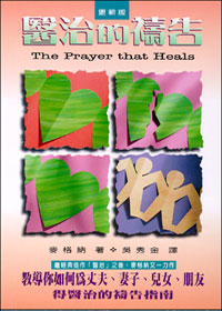 119 	醫治的禱告 The Prayer That Heals