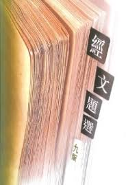 2123   經文題選 (袖珍本) Topical Selection of Bible Scripture