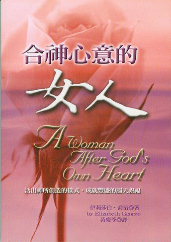 20721   合神心意的女人 A Woman After God's Own Heart