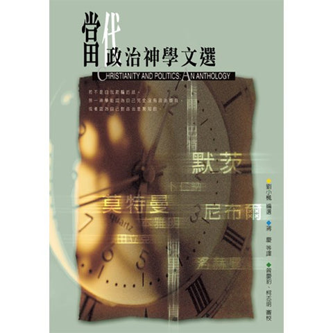 19921   當代政治神學文選 Christianity and Politics: An Anthology