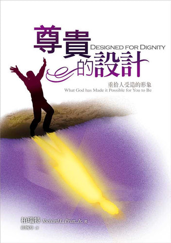 27673  尊貴的設計 - 重拾人受造的形象 Designed for Dignity