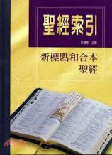 21412  聖經索引 (新標點和合本版)/精裝 Bible Concordance of the Old & New Testament