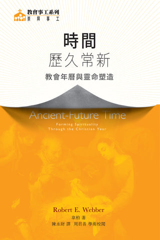 29026   時間: 歷久常新 - 教會年曆與靈命塑造 Ancient-Future Time: Forming Spirituality Through the Christian Year