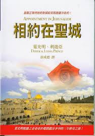 26594  相約在聖城 - 基督正等待他的新婦前來耶路撒冷赴約 Appointment In Jerusalem