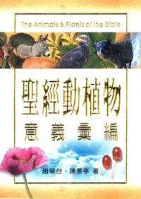 20692   聖經動植物意義彙編 The Animals & Plants of the Bible