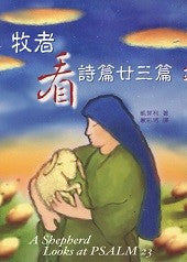 5278 	牧者看詩篇23篇 A Shepherd Looks at Psalm 23