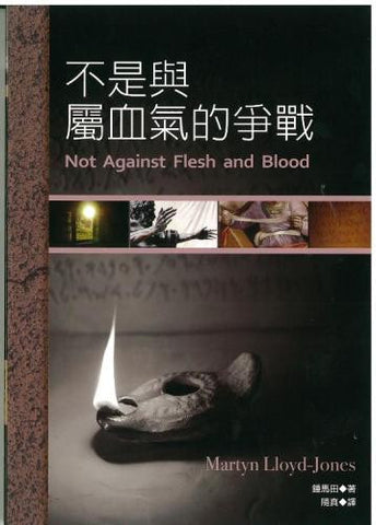 29339   不是與屬血氣的爭戰 Not Against Flesh and Blood
