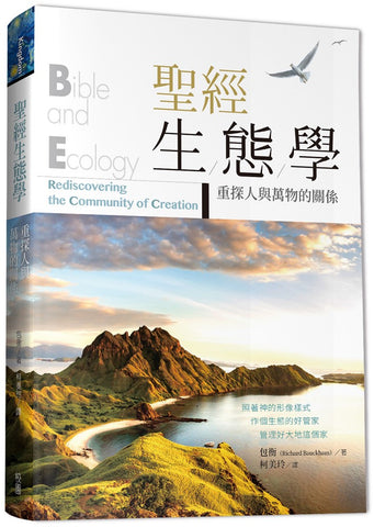 29748   聖經生態學 - 重探人與萬物的關係 Bible and Ecology: Rediscovering the Community of Creation