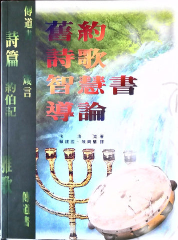 5341  舊約詩歌智慧書導論 An Introduction to the Old Testament Poetic