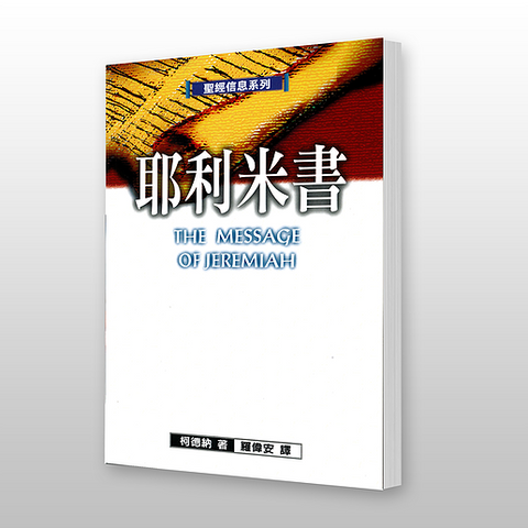 23750  耶利米書 - 聖經信息系列 The Message of Jeremiah: Against Wind and Tide
