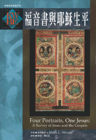 28571   福音書與耶穌生平 Four Portraits, One Jesus: A Survey of Jesus and the Gospels