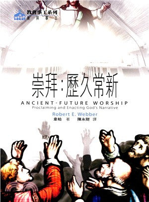26705   崇拜: 歷久常新 Ancient-Future Worship:Proclaiming and Enacting God's Narrative