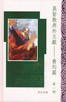 21573  基督教典外文獻 - 舊約篇 (第一冊) Christian Extra-Canonical Document-Old Testamant I