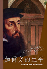 27004  加爾文的生平 Life and Teaching Of John Calvin