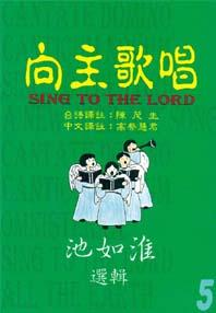 15014  向主歌唱 (第5冊) Sing to the Lord   (中台英)
