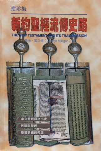 14439  新約聖經流傳史略 The New Testament and its Transmission