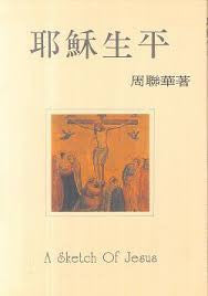 9889 	耶穌生平 A Sketch of Jesus