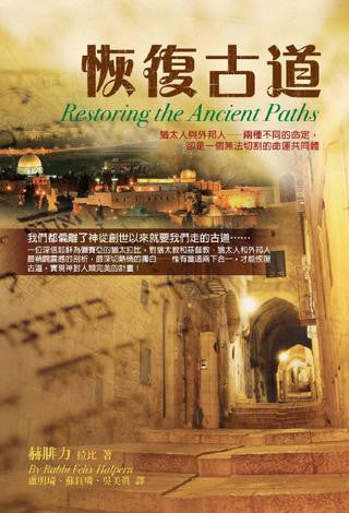 27993 	恢復古道 Restoring the Ancient Paths