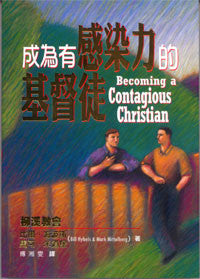 25033  成為有感染力的基督徒 Becoming a Contagious Christian