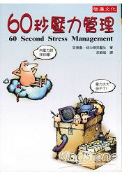 18555   60秒壓力管理 60 Second Stress Management