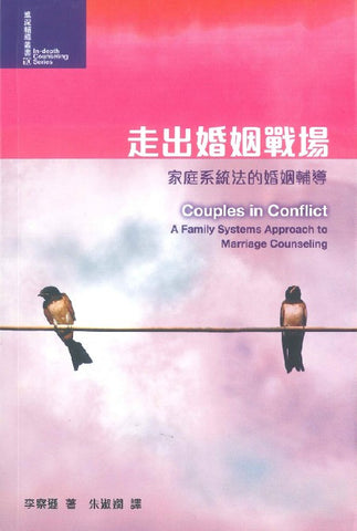 28932   走出婚姻戰場 - 家庭系統法的婚姻輔導 (進深輔導叢書10) Couples in Conflict: A Family Systems Approach to Marriage Counseling