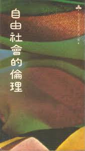 363  自由社會的倫理 Ethics in a Permissive Society