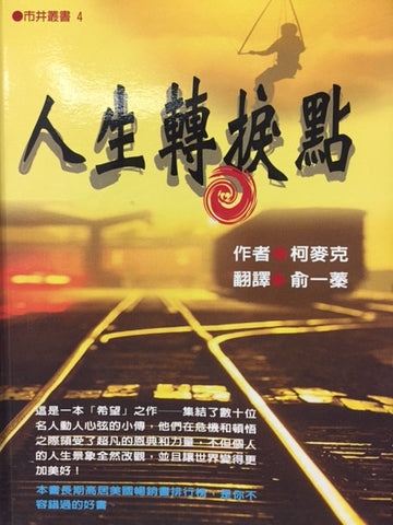 20890  人生轉捩點 (市井叢書4) Turning Points: Stories of People Who Made a Difference