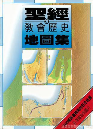 15870  聖經及教會歷史地圖集 (彩色精裝) (CFT0604) Atlas of the Bible and the History of Christianity