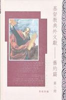 21574  基督教典外文獻 - 舊約篇 (第二冊) Christian Extra-Canonical Document-Old Testamant II